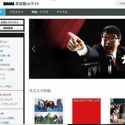 DMM見放題chライト【月額料金】500円(税抜き)成人動画あり